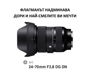 SIGMA_24-70mm_F2.8_DGDN_A_FB_post_2400_2000_BG