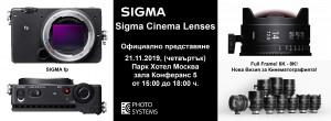 Sigma_Cinema_Announcement_21_11_19